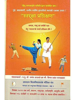 स्वरक्षा प्रशिक्षण: Self Defence Practice