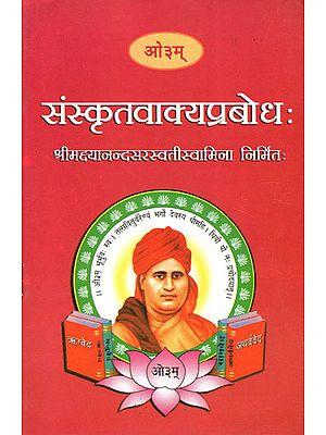 संस्कृतवाक्यप्रबोधः : Sanskrit Vakya Prabodha