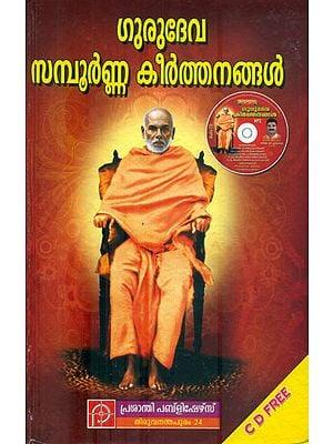 Gurudeva Sampoorna Keerthanangal-with CD (Malayalam)