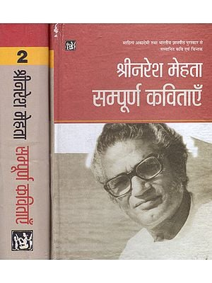 श्रीनरेश मेहता सम्पूर्ण कविताएँ: The Complete Collecton of Poems by Shri Naresh Mehta (Set of 2 Volumes)