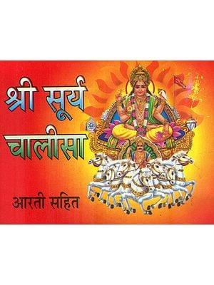 श्री सूर्य चालीसा: Shri Surya Chalisa