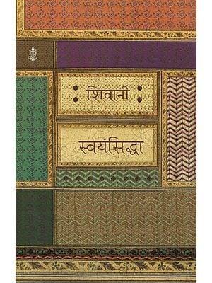 स्वयंसिद्धा: Hindi Short Stories