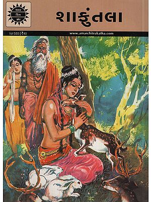 શકુંતલા - Shakuntala in Gujarati (Comic)