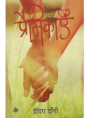 एक सौ पचास प्रेमिकाएँ : One Hundred FIfity Lovers (Hindi Short Stories)