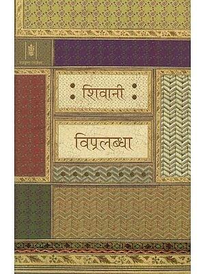 विप्रलब्धा: Hindi Short Stories