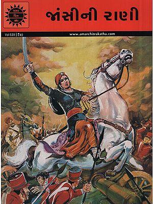 જાંસીની રાણી -  Rani of Jhansi in Gujarati (Comic)
