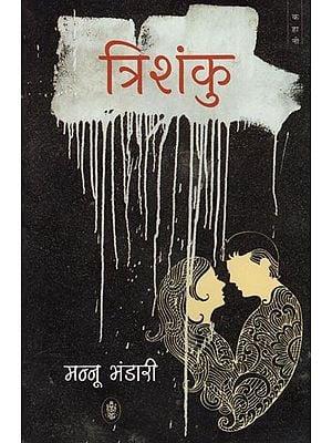 त्रिशंकु: Trishanku (Hindi Short Stories)