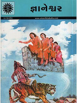 જ્ઞાનેશ્વર - Gyaneshwar in Gujarati (Comic)