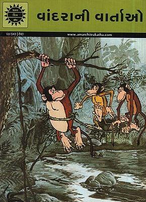 વાંદરાની વાર્તાઓ - Monkey Stories in Gujarati (Comic)