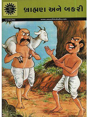 બ્રાહ્મણ અને બકરી - The Brahmin and the Goat (Comic)