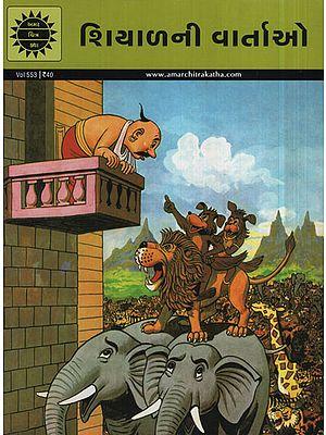 શિયાળની વાર્તાઓ - Stories of Foxes in Gujarati (Comic)