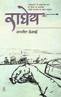 राधेय: Radhey (A Novel)