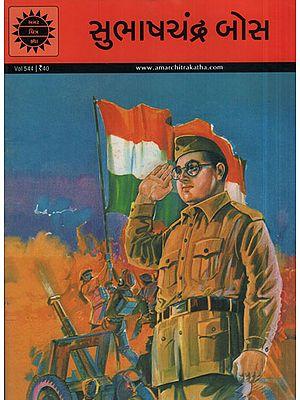 સુભાષચંદ્ર બોસ - Subhas Chandra Bose in Gujarati (Comic)