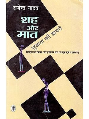 शह और मत Shah Aur Maat - Sujata Ki Diary (A Novel)