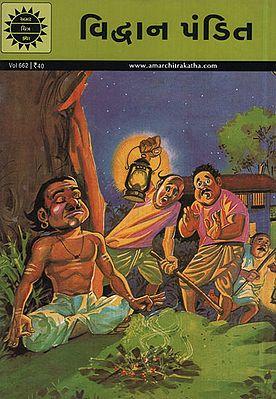 વિદ્વાન પંડિત - Vidwan Pandit in Gujarati (Comic)