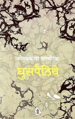 घुसपैठिये Ghuspaithiye (Hindi Short Stories)