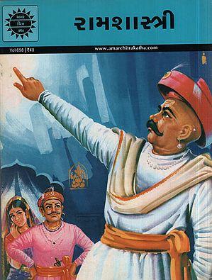 રામશાસ્ત્રી - Ramshastri in Gujarati (Comic)