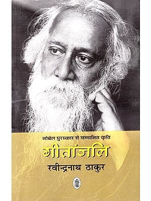 गीतांजलि Gitanjali (A Book of Hindi Poems)