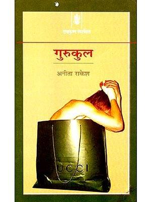 गुरुकुल Gurukul (A Novel)