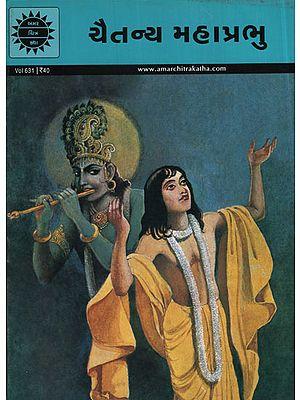 ચેતન્ય મહાપ્રભુ - Caitanya Mahaprabhu in Gujarati (Comic)