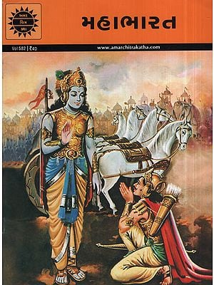 મહાભારત - Mahabharata in Gujarati (Comic)