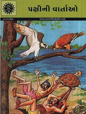 પક્ષીની વાર્તાઓ - Pakshini Vartao in Gujarati (Comic)