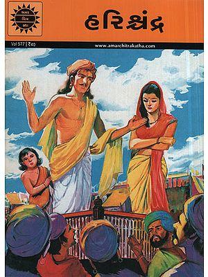 હરિશ્ચંદ્ર - Harishchandra in Gujarati (Comic)