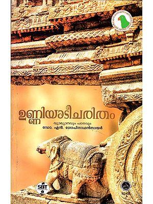 Unniyatee Charitham - Poems (Malayalam)