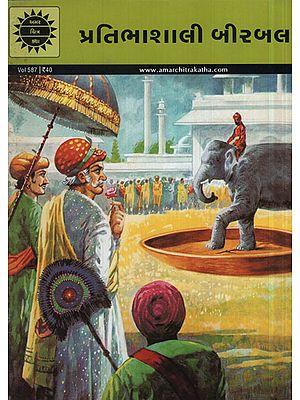 પ્રતિભાશાળી ખીરખાલ - Pratibhashali Birbal in Gujarati (Comic)