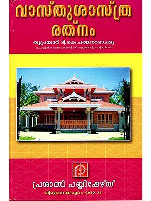 Vastu Shastra Rathna (Malayalam)