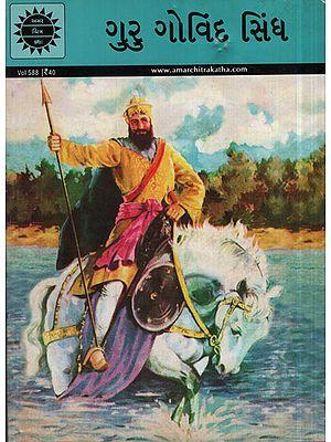 ગુરુ ગોવિંદ સિંહ - Guru Gobind Singh in Gujarati (Comic)