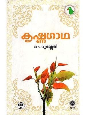 Krishna Gatha (Malayalam)