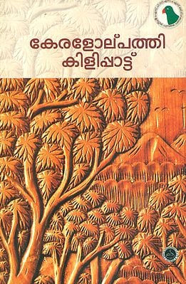 Keralolpathi Kilippattu - Poems (Malayalam)