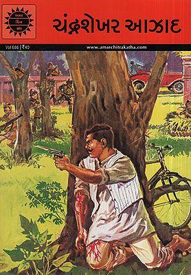 ચંદ્રશેખર આઝાદ - Chandra Shekhar Azad in Gujarati (Comic)