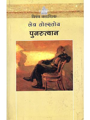 पुनरुत्थान: Punarutthan (A Novel by Leo Tolstoy)