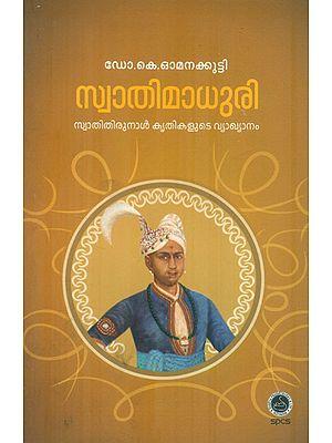 Swathimadhuri - Music (Malayalam)