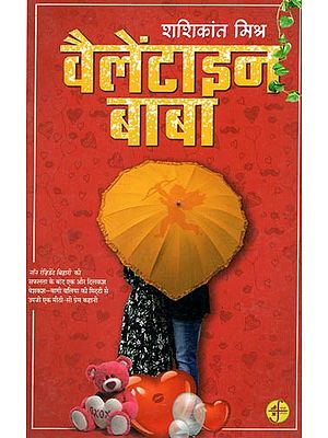 वैलेंटाइन बाबा: Valentine Baba (A Novel by Shashikant Mishra)