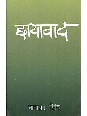 छायावाद: Chhayavad (Literary Criticism)