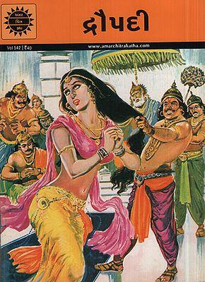 દ્રૌપદી -  Dropadi in Gujarati (Comic)
