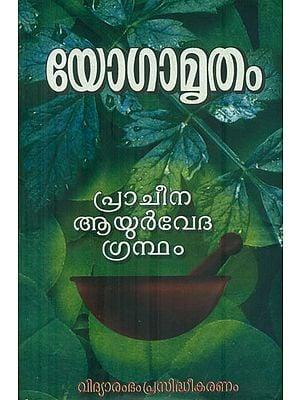 Yoga Amrita (Malayalam)