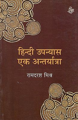 हिन्दी उपन्यास एक अन्तर्यात्रा: Hindi Upanyas : Ek Antaryatra