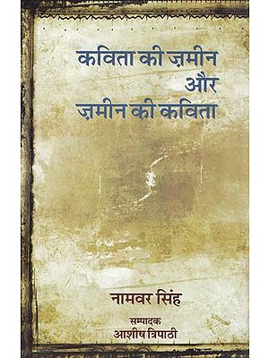 कविता की ज़मीन और ज़मीन की कविता: Kavita Ki Zameen Aur Zameen Ki Kavita