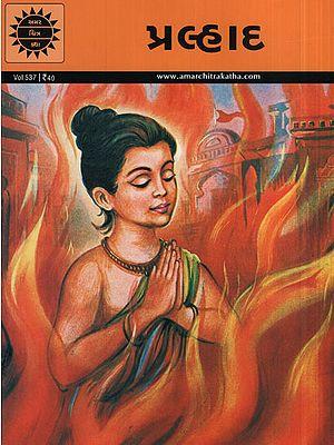 પ્રહલાદ - Prahlad in Gujarati (Comic)