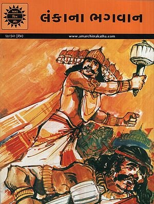 લંકાના ભગવાન - The Lord of Lanka in Gujarati (Comic)