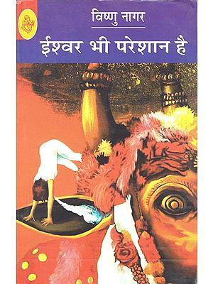 ईश्वर भी परेशान है: Ishwar Bhi Pareshan Hai (Satire)