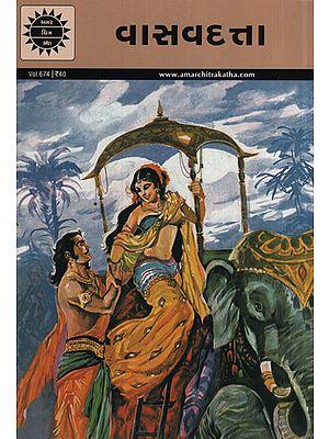 વાસવદત્તા - Vasavadatta in Gujarati (Comic)