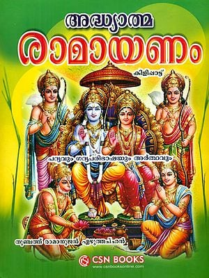 Adhyatma Ramayana in Malayalam (With CD)