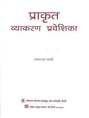 प्राकृत व्याकरण प्रवेशिका: Prakrit Vyakaran Praveshika