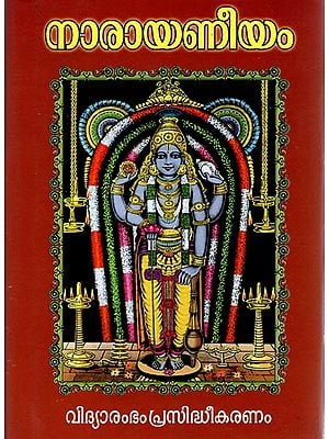 Sriman Narayaneeyam - Sarartham Commentary (Malayalam)