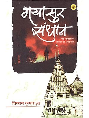 गयासुर संधान: Gayasur Sandhan (Novel)